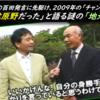 沖縄デマは複雑に絡み合った基地利権の暗い闇から生まれでる -「普天間は原野」の普天間デマを醸した世日 (統一教会) と日本会議とチャンネル桜