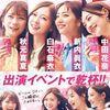 乃木坂46 コンビニ限定アサヒスーパードライ×乃木坂46シール全3種50枚