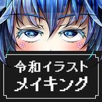 【メイキング】令和1周年!改元記念に描いたルオンさんのイラスト