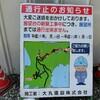 9日目 鹿屋市滞在 佐多岬は工事中