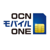 OCNモバイルONEを完全解説!料金や速度、MNP乗り換え手順やキャンペーンも