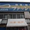 軽食・喫茶ファッション/和歌山県和歌山市