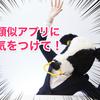 スーパーマリオラン(SUPER MARIO RUN)類似アプリにご注意を!