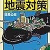 『間違いだらけの地震対策』、本のメモ