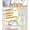 出産・育児漫画 〜病院の待ち時間について考える〜