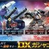 20170222  DXガシャコンVOL.42   ガーベラ・テトラ改  ガルスJ(グレミー軍機)