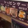 ゆく麺くる麺ついでにぜんざい!高田馬場の力と鶴瀬の寛と小滝橋は二郎とジョナサンとシャノアール!