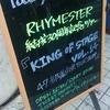 RHYMESTER47都道府県ツアー@松本 に行ってきました! 感想