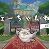 【FEH】フェーちゃんねる 2021.2.2