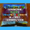 【九州銘菓コラボ】ファミマでブラックモンブランタルトを買ってきた!【佐賀県民ワイ大歓喜】