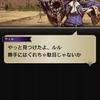 【黒騎士と白の魔王】 [2章]王都 第2話 哀しみの戦士 シナリオ ※ネタバレ注意