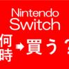 注目の新ハード!Nintendo Switchはいつ買うのがベスト?