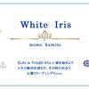 ホワイトアイリスです・:,。☆