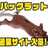 【JSJベイツ】ハンドメイドのネズミ型ソフトベイト「パックラット」通販サイト入荷!