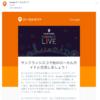 Googleローカルガイドの無料招待 サンフランシスコ「コネクトライブ」に申し込む
