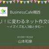 Businesscafe関西:才能アリ!に変わるネット作文のお作法