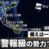 台風10号、週末までに準備だと?(← 遅い、遅すぎる)