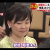 【犯罪】安倍昭恵夫人に脅迫状!保守系サイトはお祭り騒ぎ「パヨクの仕業!」