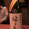宮城県 綿屋 特別純米酒 美山錦55