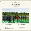 21年目でようやく、GII札幌記念を制した【ダビスタ日記】