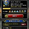 level.1552【雑談】6月もお疲れ様でした(^-^)/