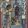 『ダンジョン飯』がおもしろい!「RPG×料理」のファンタジー作品!