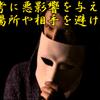 斉藤一人さん 思考に悪影響を与える場所や相手を避ける