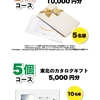 【8/31*9/3】シライシパン ホイメロ買ってもらえるキャンペーン【レシ/line】
