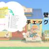 【あつ森】壁紙と床のチェックリスト(Googleスプレッドシート版)
