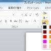 PowerPoint 2003 カラーパレット ~ PowerPoint 2010 以降で PowerPoint 2003 のカラーを簡単に使用できる PowerPoint アドイン