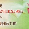 タイ語・日本語間の書類翻訳なら、エカマイのTJ Prannarai社へ