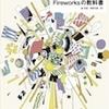 森和恵, 狭間句美『よくわかるFireworksの教科書』、Gene『TCP/IPの基礎』『ネットワーク構築の基礎』羽山博『プログラミングの基礎』販売開始しました!