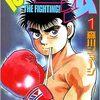 感想/内容紹介『はじめの一歩』ボクシング漫画の金字塔。