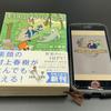 村上春樹ファン必読!「村上さんのところ コンプリート版 Kindle版」が、超絶的にお得でおススメな7つの理由