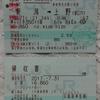 No.91 JR東日本 「えきねっとトクだ値35」 新幹線特急券・乗車券(上野駅イラスト入り無効印)