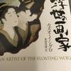 「浮世の画家」の中の日本家屋