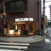 誕生日に肉塊ステーキ!大阪 天満駅のおきなわステーキ酒場