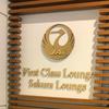 【JAL】JAL国際線ファーストクラスラウンジ(羽田)