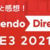 【あつ森】E32021 任天堂ダイレクトのまとめと感想