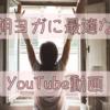 朝ヨガおすすめのYouTube動画5分〜10分!!
