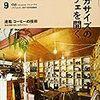 夫婦でカフェをやることとbar bossa 林さん連載 CAFERES(カフェレス)2017年9月号が面白かった