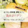 【森のガーデン】福島市で大人気!旬のフルーツパフェが食べられるカフェへ行ってみた!