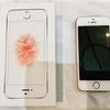 楽天イオシスで中古スマホ(SIMフリー iPhoneSE)Bランク購入の口コミ感想
