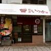 麺処 いつか(呉市)鶏そば