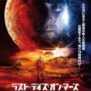 映画『ラスト・デイズ・オン・マーズ』感想 火星でゾンビ発生 ※ネタバレあり
