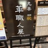 丸善 革職人展 2018秋