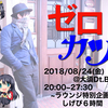 2018/08/24 ゼロから始めるアニクラ生活26日目
