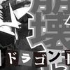 オレカバトル:闇の章/時の章 崩星竜ブラックドラゴン再来