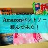 【Amazonパントリー】頼んでみた!便利すぎてもうスーパー行かねぇわ