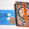司馬遼太郎に学ぶ 『歴史の中の日本』日本のこれからを考える時代の参考におすすめ本